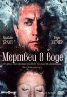 Мертвец в воде (1991)