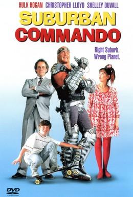 Постер фильма Коммандо из пригорода (1991)