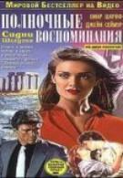 Полночные воспоминания (1991)