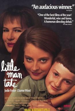 Постер фильма Маленький человек Тейт (1991)