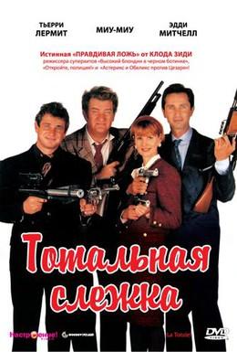 Постер фильма Тотальная слежка (1991)