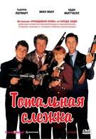 Тотальная слежка (1991)
