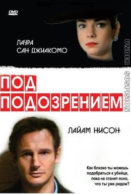 Постер фильма Под подозрением (1991)