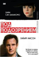 Под подозрением (1991)