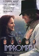 Экспромт (1991)
