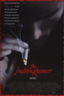 Постер фильма Индеец-беглец (1991)