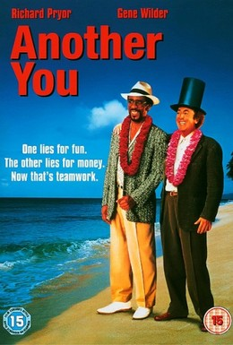 Постер фильма Другой ты (1991)