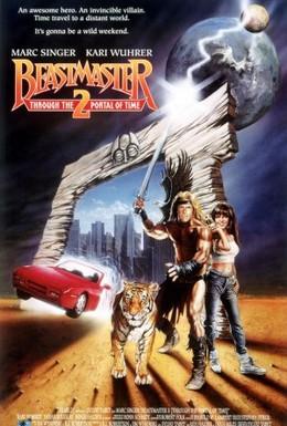 Постер фильма Повелитель зверей 2: Сквозь портал времени (1991)