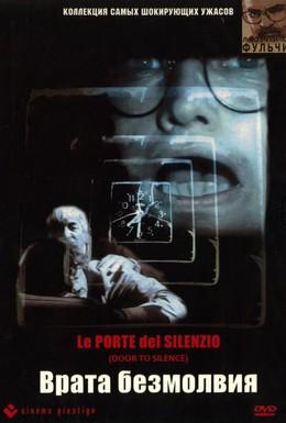 Постер фильма Врата безмолвия (1991)