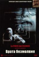 Врата безмолвия (1991)