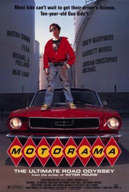 Постер фильма Моторама (1991)