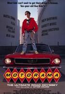 Моторама (1991)