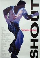 Крик (1991)