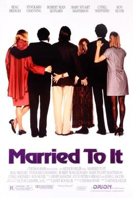 Постер фильма И в горе, и в радости (1991)