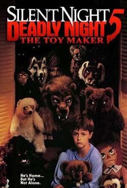 Постер фильма Тихая ночь, смертельная ночь 5: Создатель игрушек (1991)