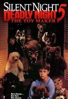 Тихая ночь, смертельная ночь 5: Создатель игрушек (1991)