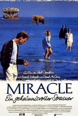 Постер фильма Чудо (1991)