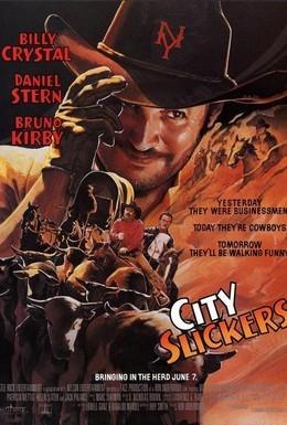Постер фильма Городские пижоны (1991)