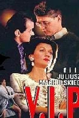 Постер фильма Очень важная персона (1991)