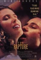 Вознесение (1991)