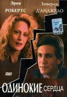 Одинокие сердца (1991)