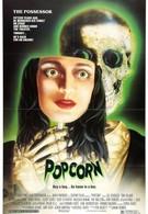 Попкорн (1991)
