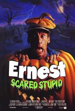 Постер фильма Испуганный глупец Эрнест (1991)
