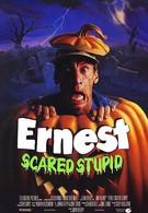 Испуганный глупец Эрнест (1991)