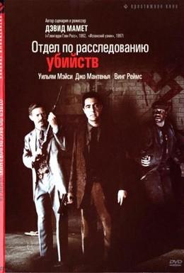 Постер фильма Отдел по расследованию убийств (1991)
