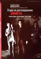 Отдел по расследованию убийств (1991)