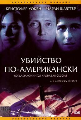 Постер фильма Убийство по-американски (1991)