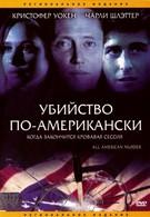 Убийство по-американски (1991)