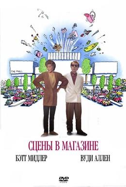 Постер фильма Сцены в магазине (1991)