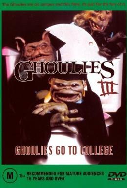 Постер фильма Гоблины 3: Гоблины отправляются в колледж (1991)