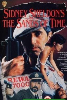 Постер фильма Пески времени Сидни Шелдона (1992)