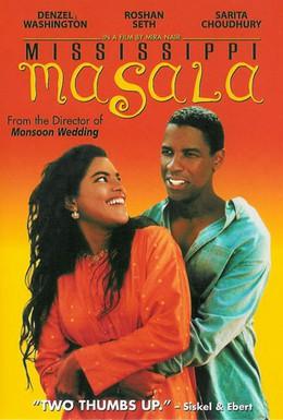 Постер фильма Миссисипская масала (1991)