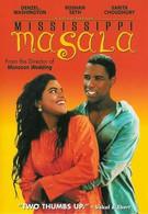 Миссисипская масала (1991)