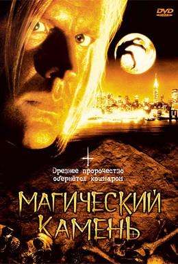Постер фильма Магический камень (1991)