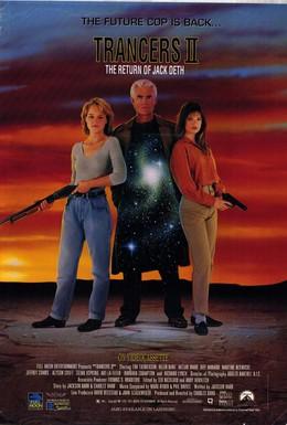 Постер фильма Трансеры 2 (1991)