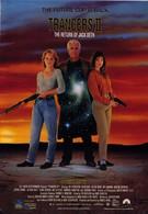 Трансеры 2 (1991)