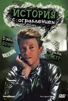 Постер фильма История с ограблением (1991)