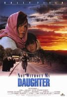 Только не без моей дочери (1991)