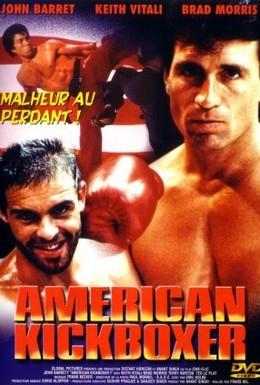 Постер фильма Американский кикбоксер (1991)