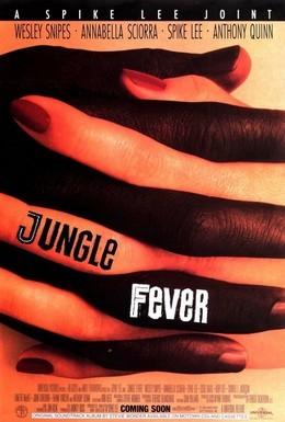 Постер фильма Лихорадка джунглей (1991)