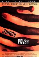Лихорадка джунглей (1991)