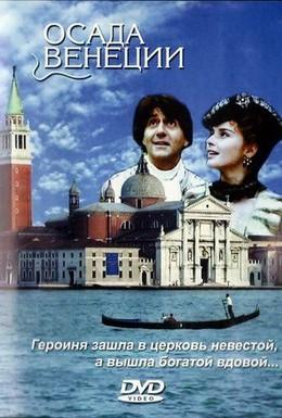 Постер фильма Наполеон в Европе (1991)