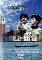 Наполеон в Европе (1991)