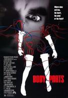 Расчлененное тело (1991)