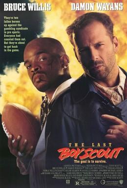 Постер фильма Последний бойскаут (1991)
