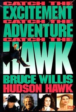 Постер фильма Гудзонский ястреб (1991)